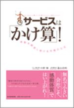 Miyakoda_book